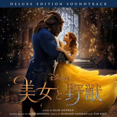 CD BEAUTY AND THE BEAST - Original Film Soundtrack 2017 Japan