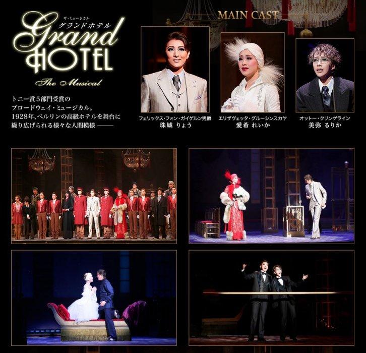Dvd Grand Hotel Original Takarazuka Japan Cast 2017 Rc 0