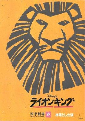 Program The Lion King Japan